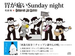 胃が痛い Sunday night(松浦優とガンバッタン・ジャグ・クインテット)