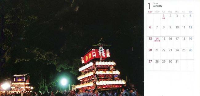 西条祭り卓上カレンダー2019